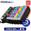 【あす楽】 IC6CL80L 互換インク IC6CL80L 6色セット 増量タイプ ×3セット(黒3本おまけ) EP-777A EP-807A EPSON エプソン対応 互換インクカートリッジ 純正インク同様人気 ICBK80L EP-708A EP-707A EP-777A EP-807A EP-808A EP-907F EP-977A3【20P03Dec16】