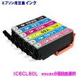 エプソン インク IC80 IC80L IC6CL80 IC6CL80L 増量タイプ (8色自由選択) 8個選べるセット EPSON対応 互換インク カートリッジ 純正品 同様に ご使用頂けます 汎用品 IC80 IC80L 【セット】【20P03Dec16】