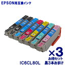 黒3本おまけ!IC6CL80L 大容量 6色セット エプソン 互換 インク (ICBK80L ICC80L ICM80L ICY80L ICLC80L...