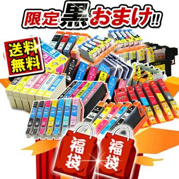 bci-351xl+350xl/6mp IC6CL80L インク福袋 (最大黒2個おまけ) エプソン キヤノン ブラザー HP 対応 互換インク福袋 BCI-351XL+350XL/6MP BCI-326+325/6MP IC6CL80L IC6CL70L IC4CL69 IC6CL50 LC211-4PK LC113-4PK LC211 HP178XL純正品 同様の 高品質