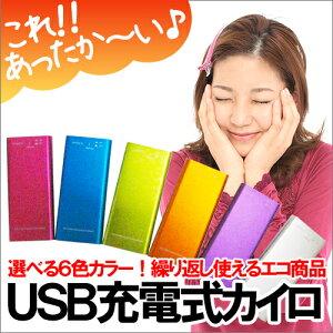 即納 【送料無料】【USBカイロ】USB充電式電子カイロニットケース付き。好きなカラーが6色から選べる♪【使い捨て無い、エコ家電】