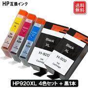 HP920XL,4色セット,大容量,増量,ヒューレットパッカード,互換インクカートリッジ