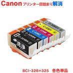 BCI-326+325/5MP,BCI-326+325/6MP,キヤノン,洗浄液,クリーニング液