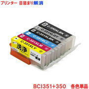 BCI-351+350/5MP,BCI-351+350/6MP,キヤノン,洗浄液,クリーニング液
