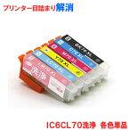 IC70,IC6CL70L,エプソン,洗浄液,クリーニング液