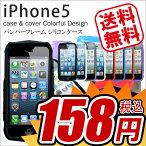 即納【iphone5】【全6色】iphone5ケースSライン波型シリコンケース【iphone5カバーケースアイフォンsoftbankauSOFTBANKAUソフトバンク】【APPLEアップルスマホスマートフォン】10P25Oct12