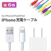 【メール便送料無料】iPhoneケーブル長さ1miPhone8/8PlusiPhoneXiPhone7ケーブル充電用ケーブルUSBケーブル