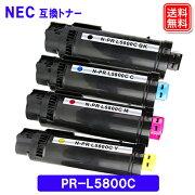【あす楽】NECPR-L5800C-4PK4色セット互換トナー送料無料MultiWriter5800C