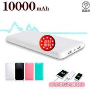 モバイルバッテリー,大容量,薄型,10000mah