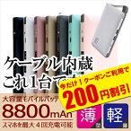 【訳あり】ケーブル内蔵モバイルバッテリー軽量2.1A高速充電最大4台同時充電