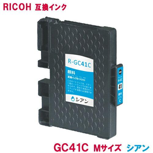 リコー インク SGカートリッジ GC41C Mサイズ シアン 顔料インク RICOH対応 互換インク カートリッジ 純正品 同様に ご使用頂けます 汎用品 GC41