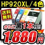 HP920XL-4PK4�����å����̥����סڽ����ߴ��������ȥ�å��ۡ�IC���å��աۡڥ��åȡ�