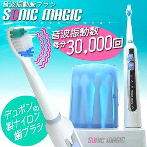 ポイント 歯ブラシ ソニック マジック タイマー