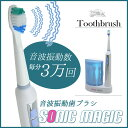 ★AfterSALE 600円OFF ★音波 電動歯ブラシ ...