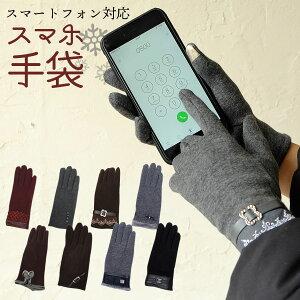 スマートフォン対応 手袋 てぶくろ スマホ手袋 グローブ iPhone Android レディース 防寒 タッチグローブ メンズ レディース 冬物 かわいい ギフト アウトレット タッチパネル 操作