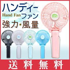 携帯用ハンディ扇風機