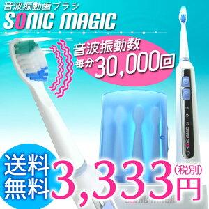 歯ブラシ ソニック マジック リーズナブル