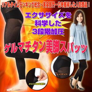 エクササイズ ゲルマチタン スパッツ ≫☆☆【