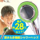 【送料無料】年間1万円超の節約期待★節水シャワーヘッド★マイクロ水流のシャワーヘッドで節水...