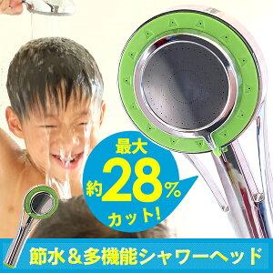 節水シャワーヘッド マイクロバブルシャワー マイクロナノバブルシャワーヘッド エコで嬉しい!...
