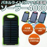 ソーラー モバイル バッテリー モバイルチャージャー ケーブル 持ち運び アイコス