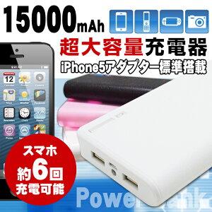 懐中電灯機能付★超大容量充電器15,000mAhモバイルバッテリーでiPad、iPhone、携帯電話、GALAXY...