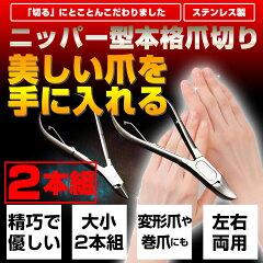 【送料無料】大小2本組入り高級ニッパー爪切り