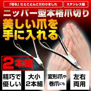 爪切り ニッパー 2本組送料無料 手指用&足指用にしたり、家族で使い分けたり!!ステンレス爪...