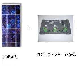 SUB-SH120B サブバッテリー充電セット(バッテリーなし):太陽電池パネル・ソーラーパネル利用