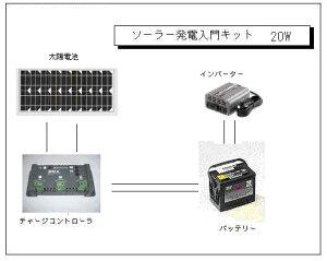 ソーラー発電入門キット-20W:ソーラーパネル(太陽電池)充電キット