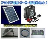 45W太陽電池(ソーラーパネル)セット