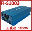 FI-S1003-12V 未来舎 正弦波インバーター(1000W-12V)