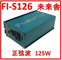 正弦波インバーターS-126(125W-12V):期間限定・特別価格にてご提供