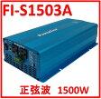 FI-S1503A-12 未来舎・正弦波インバーター (1500W-12V)