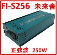 正弦波インバーターS-256(250W-12V):期間限定・特別価格にてご提供