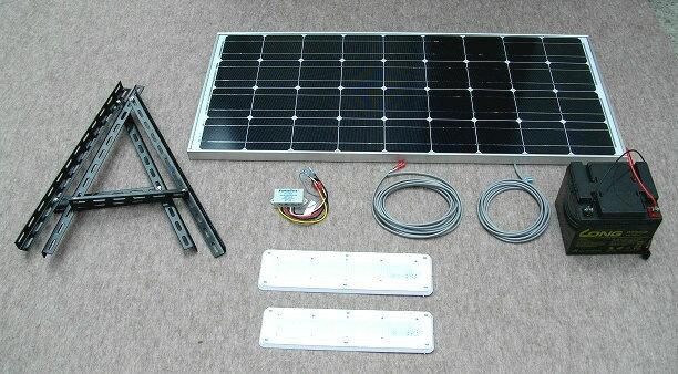 ソーラーLED照明キット-90W:ベランダ太陽光発電・家庭用蓄電池:自然エネルギー・安川商事