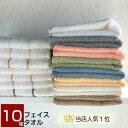 [送料無料] 日本製 フェイスタオル 10枚セット (ボーダーライン) お好きな