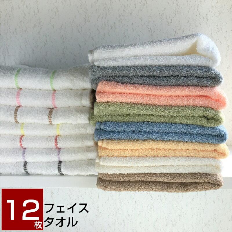 日本製 フェイスタオル 12枚セット (ボーダーライン) 泉州 国産 タオル フェイス フェイスタオル セット 中厚 240匁 まとめ買い 普段使い デイリー やわらかい