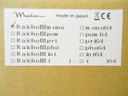 新品【】MusicaRaichoIIImonoモノラルパワーアンプオーディオ音響機器メーカー保証付き2台セットN2529174