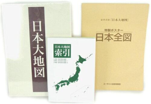 未使用U-CAN 日本大地図 2017 Y2311565