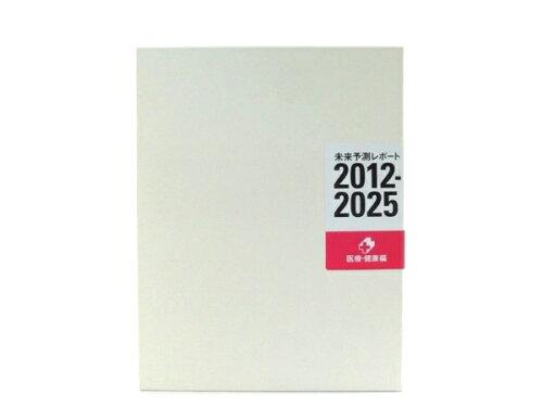 未来予測レポート2012-2025 医療 健康編 教材 医学一般 Y2230513