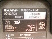 【中古】SHARPAQUOSLC-22AD5液晶TV22型リモコン有りT1904615