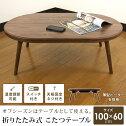 楕円形こたつテーブル