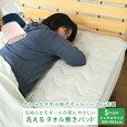 敷きパッド/ベッドパッド/シングル/モダール/タオル地/汗取りパッド/洗える