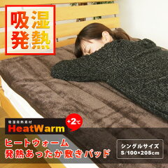ヒートウォーム吸湿発熱敷きパッド/シングルサイズ/敷パッド/ベッドパッド/パッドシーツ