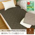 綿100%/敷きパッド/ベッドパッド/シングル/防ダニ/抗菌防臭/敷きパッドシーツ