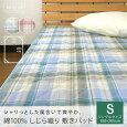 綿100%/しじら織り/敷きパッド/ベッドパッド/シングル/綿しじら敷きパッド