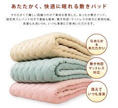 敷きパッド/ベッドパッド/シングル/やわらかボア/あたたかく快適に眠れる敷きパッド