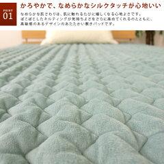 敷きパッド/ベッドパッド/シングル/やわらかボア/シルクタッチ