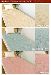 敷きパッド/ベッドパッド/シングル/やわらかボア/カラー